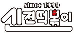 신전떡02.JPG