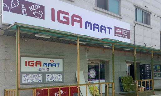 IGA_in_01.jpg