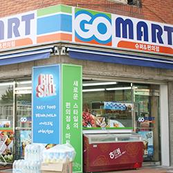 고마트(GO MART)