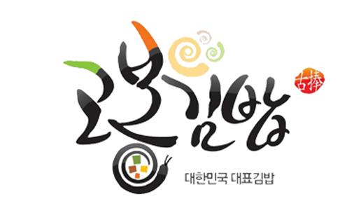 고봉김밥.jpg