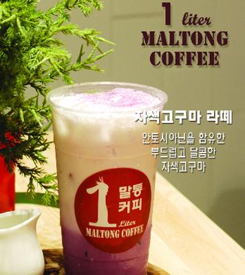 maltong_menu_05.jpg