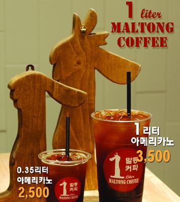 maltong_menu_01.jpg