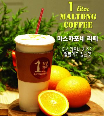 maltong_menu_06.jpg