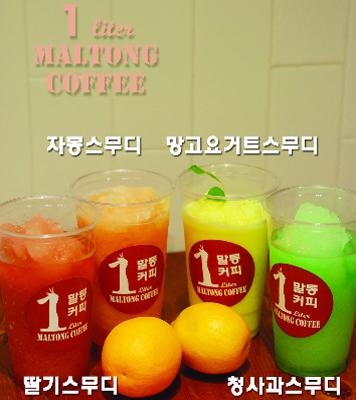 maltong_menu_07.jpg
