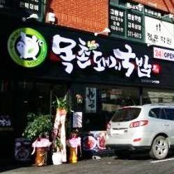 목촌돼지국밥