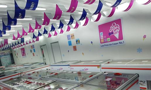 아이스크림할인점3.png