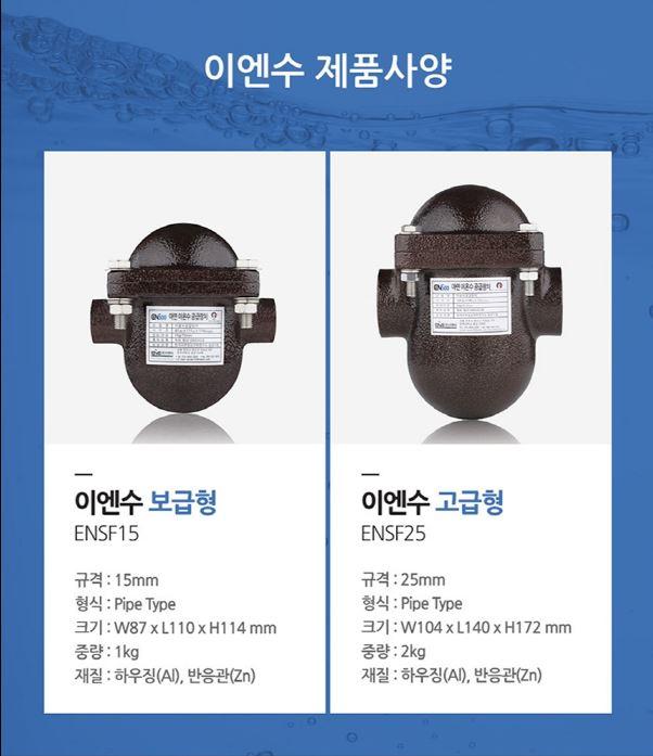 이엔수 제품사양.JPG