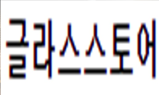 글라1.jpg