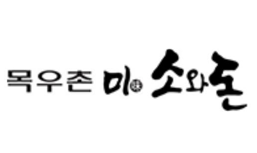 목우촌미소와돈.png